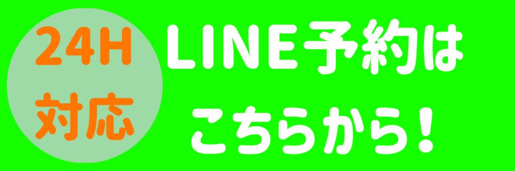 橿原マッサージ 予約 LINE