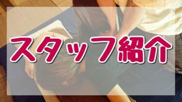 【橿原】のマッサージ/トリムルティのスタッフ紹介