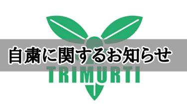 営業についてのお知らせ/橿原のマッサージ【トリムルティ】