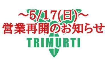 橿原 大和高田 マッサージ トリムルティ